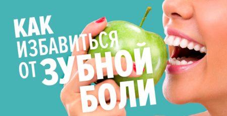 Как можно избавиться от зубной боли?